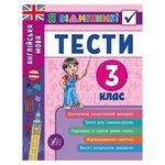 I'm Excellent Student! English Language. Tests. 3 Class