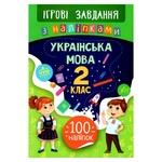 Книга Игровые задания с наклейками. Украинский язык. 2 класс