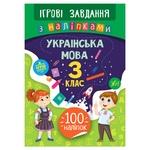 Книга Игровые задания с наклейками. Украинский язык. 3 класс
