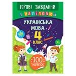 Книга Игровые задания с наклейками. Украинский язык. 4 класс