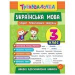 Книга Тренувалочка Українська мова 3 клас
