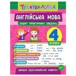 Книга Тренировочка Английский язык 4 класс