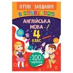 Книга Ігрові завдання з наліпками. Англійська мова.  4 клас