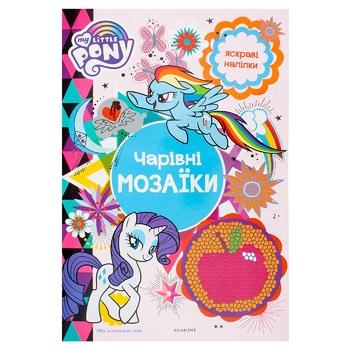 Книга My Little Pony Мозаики - купить, цены на ЕКО Маркет - фото 1