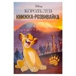 Disney The Lion King Developing Book