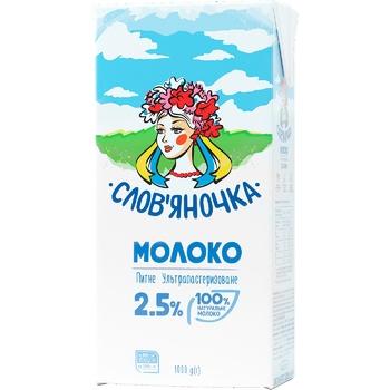 Молоко Слов'яночка ультрапастеризоване 2,5% 1кг