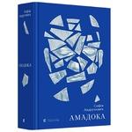 Книга Амадока