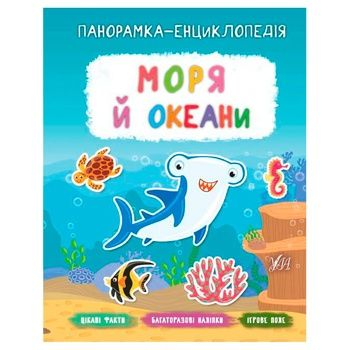 Книга Панорамка-енциклопедія. Моря й океани
