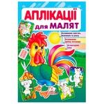 Книга Аппликации для малышей Петушок