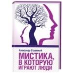 Книга Містика, в яку грають люди