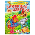 Книга Заюшкина избушка (рус)