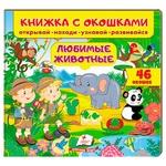Книга Улюблені тварини