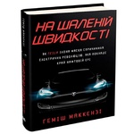At Breakneck Speed Book