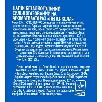 Напиток Pepsi 0,3л - купить, цены на Ашан - фото 3