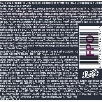 Напій газований Pepsi Лайм 2л - купити, ціни на Ашан - фото 2