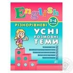 Книга Різнорівневі усні розмовні теми English 1-4класи