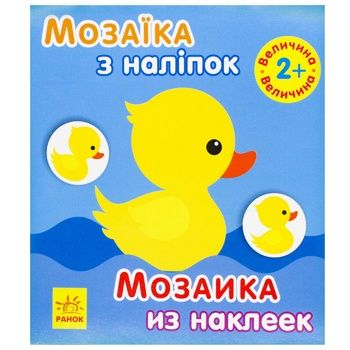 Ranok  Mosaic of Sticky Notes Book in assortment - buy, prices for EKO Market - photo 3