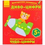 Книга Многоразовая рисовалка Чудо-цифры