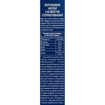 Нектар Sandora персиковый 0,95л - купить, цены на Метро - фото 4