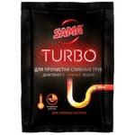 Засіб для прочищення зливних труб SAMA Turbo 50г