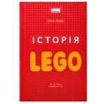 Книга Нільс Лунде Історія LEGO Як цеглинки завоювали світ