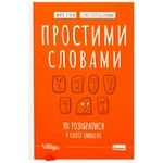 Mark Livin, Elijah Poludyonny Simple Words. How to Understand Your Emotions Book