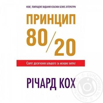 Книга Принцип 80/20. Секрет досягнення більшого за менших витрат