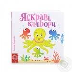 Vasyl Fedienko Bright Colors Book