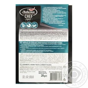 Приправа для запікання ароматна риба Любисток з італійськими травами 20г - купити, ціни на Novus - фото 2