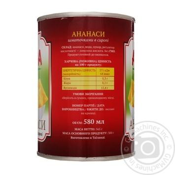 Ананаси Alba Food шматочками в сиропі 580мл - купити, ціни на МегаМаркет - фото 2