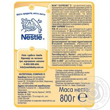 Суміш дитяча Nestle NAN Supreme 2 800г - купити, ціни на Novus - фото 3