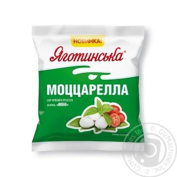 Сир Яготинський Моццарелла м'який в розсолі міні 50% 125г