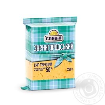 Cheese Slaviya Zvenigorod hard 50% 220g