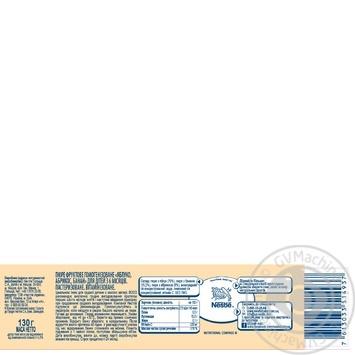 Пюре фруктовое Гербер Яблоко-Абрикос-Банан без крахмала и сахара для детей с 6 месяцев 130г - купить, цены на Фуршет - фото 3
