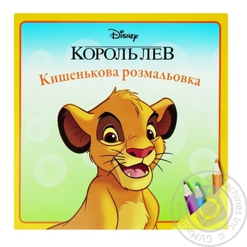 Розмальовка Disney Король Лев кишенькова - купити, ціни на Ашан - фото 1