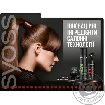 Лак для волос SYOSS Salon Plex Экстрасильная фиксация 4 400мл - купить, цены на Ашан - фото 2
