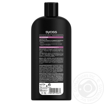 SYOSS Shampoo Glossing 500ml - buy, prices for Auchan - photo 3