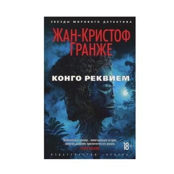 Книга Конго реквием - купить, цены на Ашан - фото 1