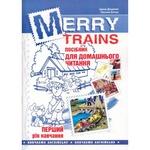 Книга Доценко І. Євчук О. Merry Trains Посібник для домашнього читання Перший рік навчання