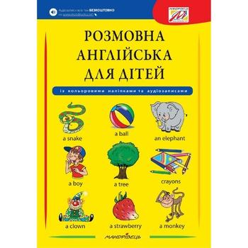 Книга Разговорный Английский для детей