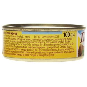 Oniss Junior Turkey Meat Pate 100g - buy, prices for Novus - image 4