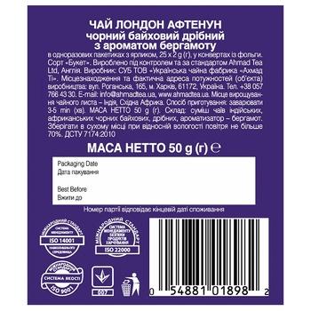 Чай черный с бергамотом Ахмад Лондон Афтенун в конвертах 25х2г - купить, цены на Восторг - фото 2