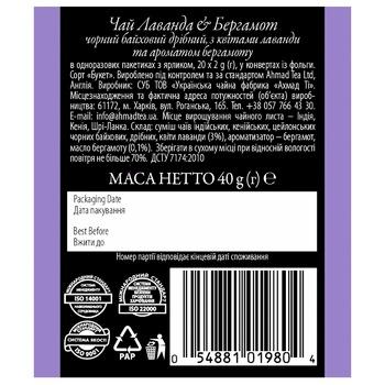 Ahmad Tea's Lavender & Bergamot Back Tea 20х2g enveloped tea bags - buy, prices for CityMarket - photo 2