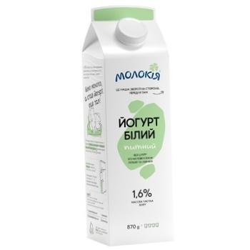 Йогурт Молокия белый 1,6% 870г