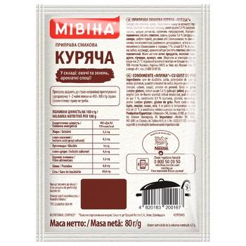 Приправа МИВИНА® Куриная 80г - купить, цены на Ашан - фото 2