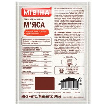 Приправа МІВІНА® М'ясна 80г - купити, ціни на CітіМаркет - фото 2