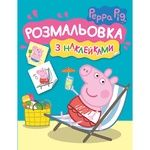 Peppa Pig Coloring Page with Stickers