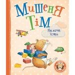 Книга Мышонок Тим Не хочет есть