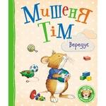 Книга Мышонок Тим Капризничает