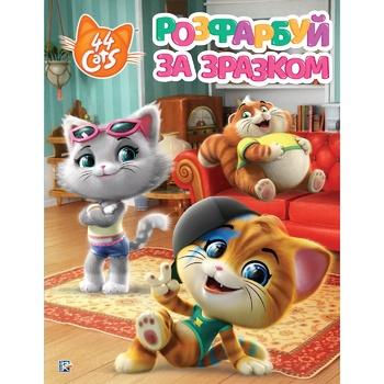 Розмальовка 44 Cats Розфарбуй за зразком - купити, ціни на Таврія В - фото 1